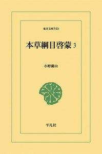 本草綱目啓蒙 (3) 電子書籍版