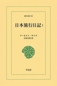 日本旅行日記 (1)