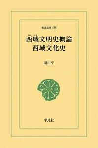 西域文明史概論・西域文化史 電子書籍版