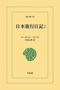 日本旅行日記 (2)
