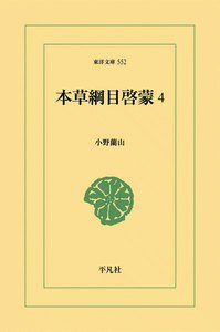本草綱目啓蒙 (4) 電子書籍版
