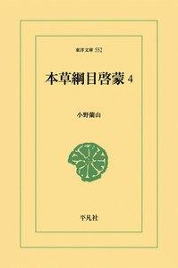 本草綱目啓蒙 (4)