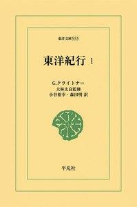 東洋紀行 (1) 電子書籍版