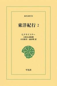 東洋紀行 (2) 電子書籍版