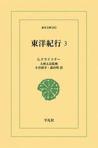 東洋紀行 (3) 電子書籍版