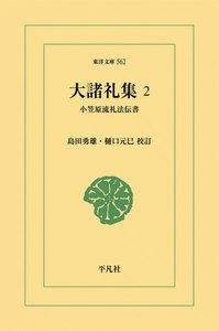 大諸礼集 (2) 小笠原流礼法伝書 電子書籍版