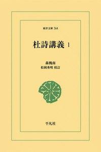 杜詩講義 (1) 電子書籍版