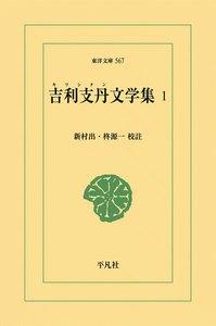 吉利支丹文学集 (1)