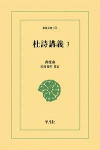 杜詩講義 (3) 電子書籍版