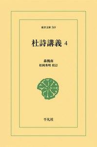 杜詩講義 (4) 電子書籍版