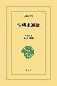 清朝史通論 電子書籍版