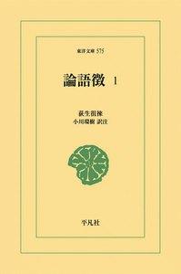論語徴 (1) 電子書籍版