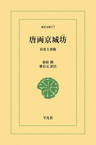 唐両京城坊攷 長安と洛陽 電子書籍版