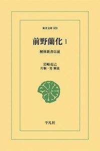 前野蘭化 (1) 解体新書以前 電子書籍版