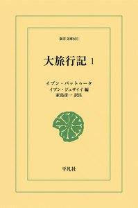大旅行記 (1) 電子書籍版