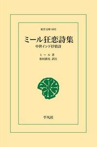 ミール狂恋詩集 中世インド抒情詩 電子書籍版