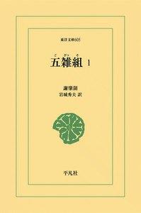 五雑組 (1) 電子書籍版