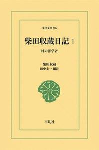 柴田収蔵日記 (1) 村の洋学者 電子書籍版