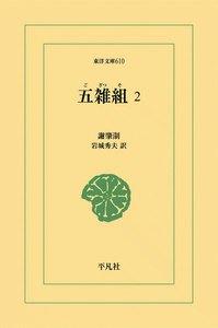 五雑組 (2) 電子書籍版