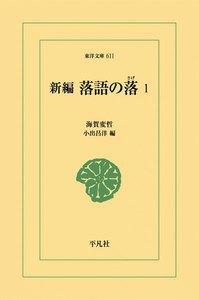 新編 落語の落(さげ) (1) 電子書籍版