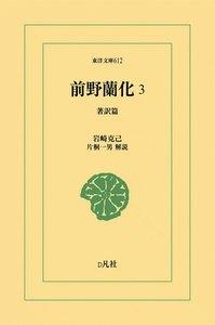 前野蘭化 (3) 著訳篇 電子書籍版