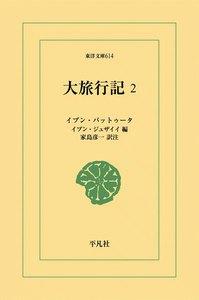 大旅行記 (2)