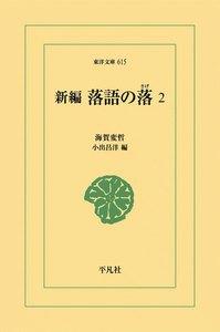 新編 落語の落(さげ) (2) 電子書籍版
