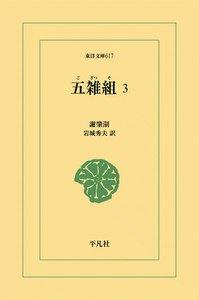 五雑組 (3) 電子書籍版