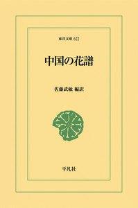 中国の花譜 電子書籍版