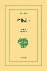 五雑組 (4)