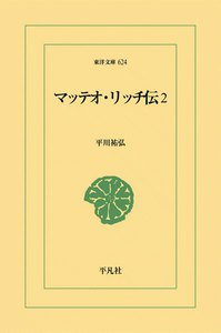 マッテオ・リッチ伝 (2) 電子書籍版