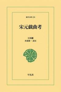 宋元戯曲考 電子書籍版