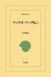 マッテオ・リッチ伝 (3)