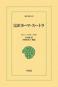 完訳 カーマ・スートラ 電子書籍版