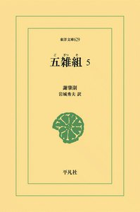 五雑組 (5) 電子書籍版