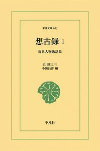 想古録 (1) 近世人物逸話集 電子書籍版