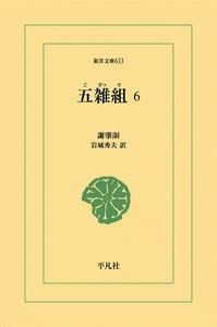 五雑組 (6)