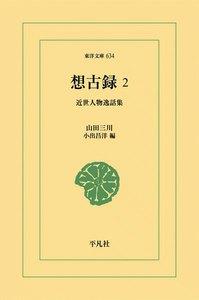 想古録 (2) 近世人物逸話集 電子書籍版