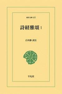 詩経雅頌 (1) 電子書籍版