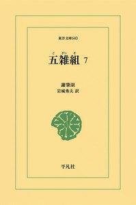 五雑組 (7) 電子書籍版