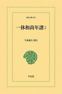 一休和尚年譜 (2)