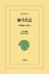 御当代記 将軍綱吉の時代 電子書籍版