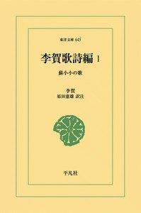 李賀歌詩編 (1) 蘇小小の歌 電子書籍版