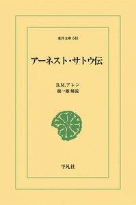 アーネスト・サトウ伝 電子書籍版