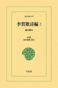 李賀歌詩編 (2) 独吟聯句 電子書籍版
