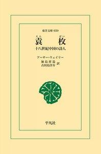 袁枚(えんばい) 十八世紀中国の詩人