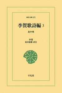 李賀歌詩編 (3) 北中寒 電子書籍版