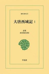 大唐西域記 (1) 電子書籍版