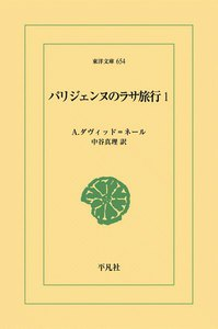 パリジェンヌのラサ旅行 (1) 電子書籍版