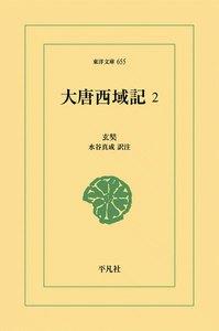 大唐西域記 (2)